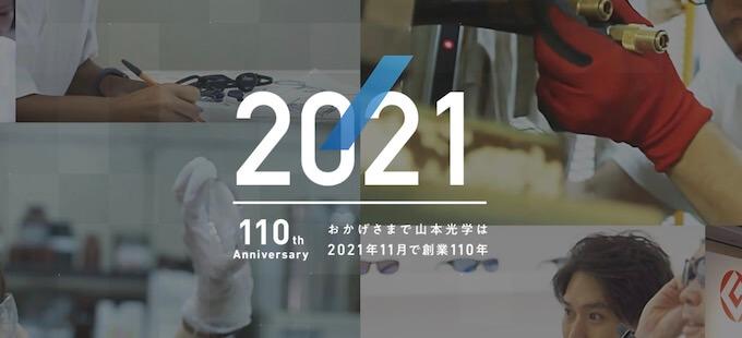 Yamamoto- Eyewear Manufacturers In JAPAN